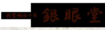 社章バッジ製造専門メーカー|銀眼堂(大阪)